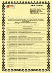 Сертификаты и допуски